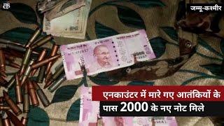 एनकाउंटर में मारे गए आतंकियों के पास 2000 के नए नोट मिले