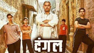Dangal NEW Poster Out - Aamir Khan - Fatima Sana Shaikh | Sanya Malhotra