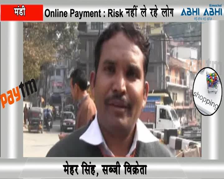 Online Payment : Risk नहीं ले रहे लोग
