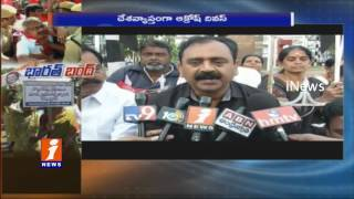 Bharat Bandh YSRCP Leaders Arrest In Tirupati iNews
