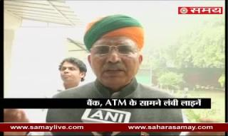 Arjun Meghwal on no money in Banks and ATMs on salary Day