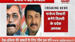 manoj tiwari to be the next bjp state president of delhi