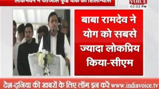 UP CM Akhilesh Yadav will lay foundation stone of Baba Ramdev's