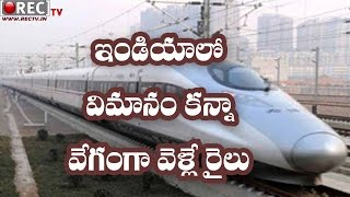 Interesing News! Faster Then Flight Rail in India - latest telugu news updates