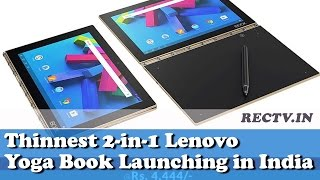 Thinnest 2 in 1 Lenovo Yoga Book Launching in India - Latest gadget news updates