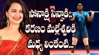 Sonakshi Sinha in Karnam Malleswari Biopic - Latest telugu film news  updates gossips video - id 301e959e7f38 - Veblr Mobile