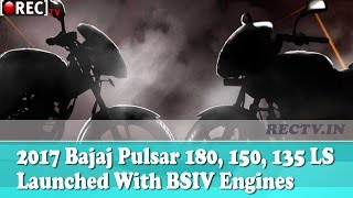2017 Bajaj Pulsar 180, 150, 135 LS Launched With BSIV Engines - Latest automobile news updates