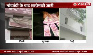 Income Tax raids in Axis Bank find Rs 100 cr deposited in 44 fake accounts