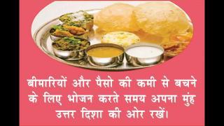 7 Vastu Tips for Health and Money. #AcharyaAnujJain होगी सेहत और पैसो की बरसा&#2