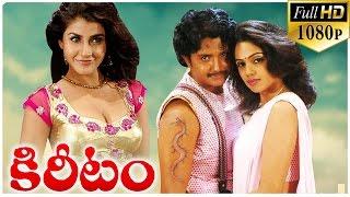 Kireetam Telugu Full Movie Abhinaya Sri, Hema, Brahmanandam, Veda Vyas