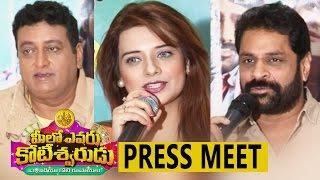 Meelo Evaru Koteeswarudu Movie Press Meet Naveen Chandra Shruti Saloni Pruthviraj