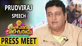 Pruthviraj About Meelo Evaru Koteeswarudu Movie Naveen Chandra Shruti Sodhi Saloni Aswani