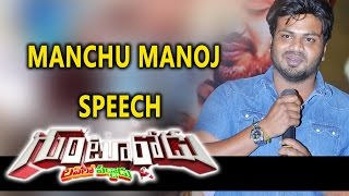 Manchu Manoj Speech At Gunturodu Teaser Launch Manchu Manoj Pragya Jaiswal