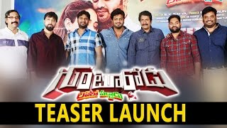 Gunturodu Movie Teaser Launch Manchu Manoj Pragya Jaiswal