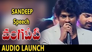 Sandeep Speech About Vangaveeti Movie RGV Sandeep Naina Ganguly Vamsi Krishna