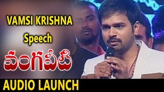 Vamsi Krishna Speech About Vangaveeti Movie RGV Sandeep Naina Ganguly Vamsi Krishna