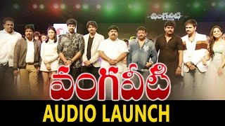 Vangaveeti Movie Audio Launch RGV Sandeep Naina Ganguly Vamsi Krishna