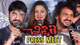 Chinnari Movie Press Meet Srikanth Upendra Priyanka Upendra Baby Yulina Parthavi