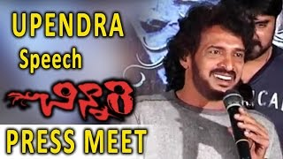 Upendra Speech About Chinnari Movie Priyanka Upendra Baby Yulina Parthavi