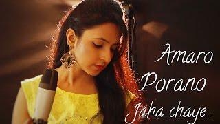 Amaro Parano Jaha Chay Varsha Tripathi Rabindra Sangeet