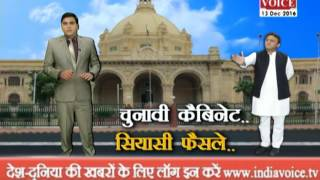 watch our Cabinet election political decisions in our show janmanch