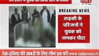 lover murder to burned murder in pratapgarh