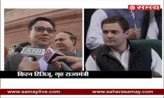 Kiren Rijiju over Rahul Gandhi's statement in Lok Sabha