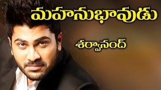 మహానుభావుడు శర్వానంద్ Sharwanand New Movie Title Mahanubhavudu