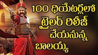 Gautamiputra Satakarni Trailer In 100 Theaters 100 ధియేటర్లలో ట్రైలర్ రిలీజ్ చేయనున్న బాలయ్య