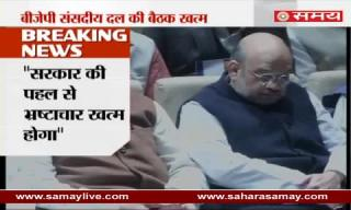 Anant Kumar on BJP Parliamentary Party meeting with PM Modi