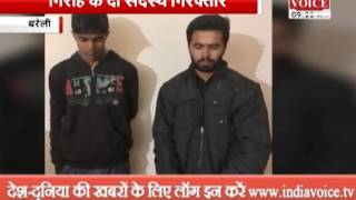 police caught the two people of note changing gang in bareilly