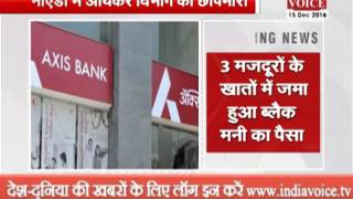 twenty fake accounts found in axis bank branch of noida amount of 60 lacs was deposited