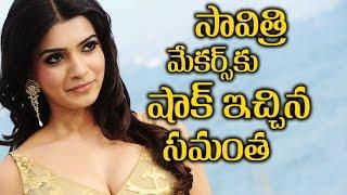 Samantha Shock To Savitri Movie Makers సావిత్రి మేకర్స్ కు షాక్ ఇచ్చిన సమంత