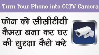 फ़ोन को सीसीटीवी कैमरा कैसे बनाये Turn Phone into CCTV or SPY Cam