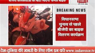 bjp bikes are divided to BJP's workers