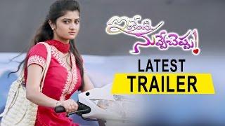 Inkenti Nuvve Cheppu Trailer 02 Suman, Madhunandan