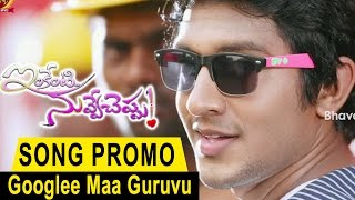 Inkenti Nuvve Cheppu Movie Googlee Maa Guruvu Video Song