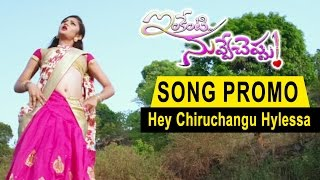 Inkenti Nuvve Cheppu Movie Hey Chiruchangu Hylessa Video Song