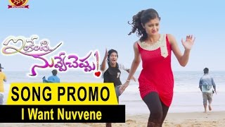 Inkenti Nuvve Cheppu Movie I want Nuvvene Video Song