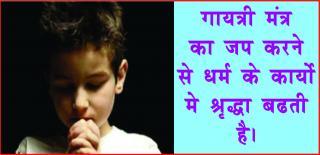 Benefits of Gayatri Mantra. #AcharyaAnujJain जीवन मे खुशियां मिले, गायत&#2