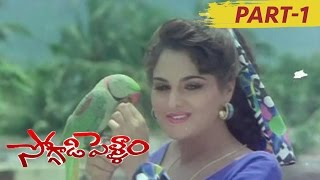 Soggadi Pellam Full Movie - Telugu Full Movies - Mohan Babu, Ramya