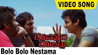 Chirunavvula Chirujallu Movie Bolo Bolo Nestama Video Song Jiiva, Trisha, Andrea Jeremiah