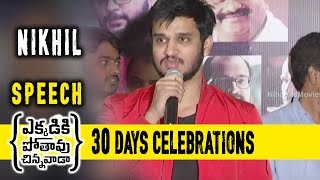 Nikhil Speech at Ekkadiki Pothavu Chinnavada 30 days celebrations Nikhil, Nanditha Swetha