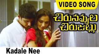 Chirunavvula Chirujallu Movie Kadale Nee Video Song Jiiva, Trisha, Andrea Jeremiah