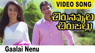 Chirunavvula Chirujallu Movie Gaalai Nenu Video Song Jiiva, Trisha, Andrea Jeremiah