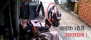 ऐसी बाइक चोरी देखकर आप को भी घभराहट होने लगेगी 1 बार जरूर देखे Bike thief