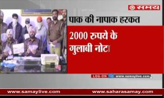 Punjab Police seized massive amounts of fake new notes of Rs two thousand