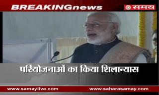 PM Modi addressed during laid the foundation stone of Rs 2100 crores projects