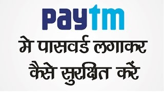 How to Add Password to your Paytm Wallet हिंदी
