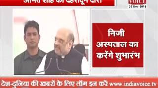 Amit Shah today visited Dehradun, will launch private hospital